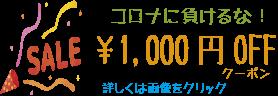 ツアー代金1000円割引クーポン